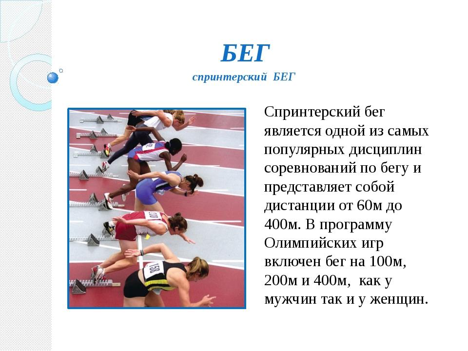 БЕГ Спринтерский бег является одной из самых популярных дисциплин соревновани...