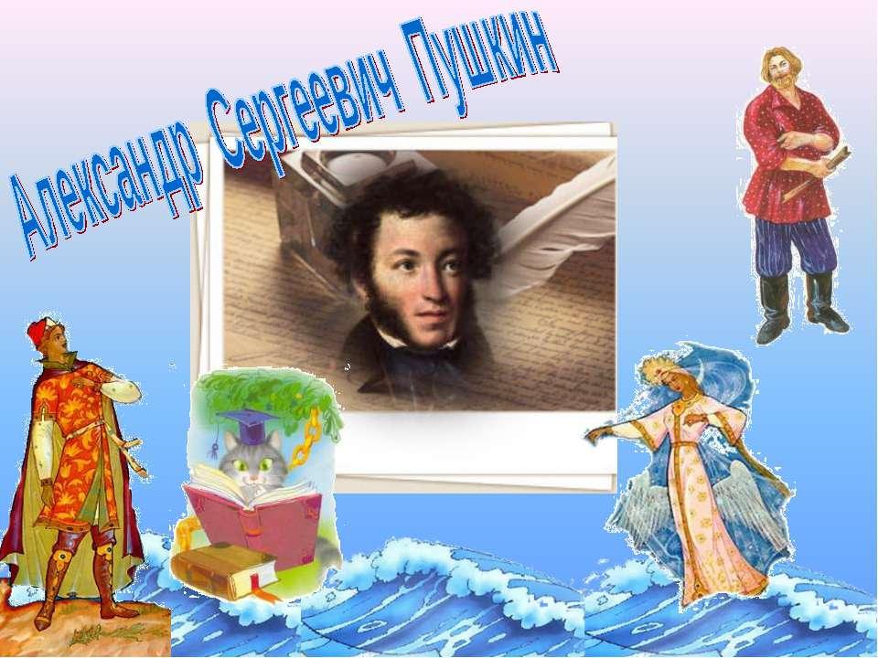 http://bigslide.ru/images/11/10405/960/img4.jpg