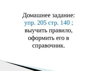 Домашнее задание: упр. 205 стр. 140 ; выучить правило, оформить его в справоч