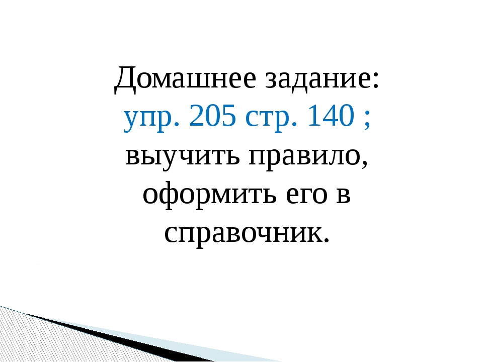 Домашнее задание: упр. 205 стр. 140 ; выучить правило, оформить его в справоч...