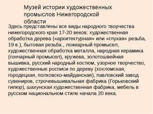 Музей истории художественных промыслов Нижегородской области Здесь представле