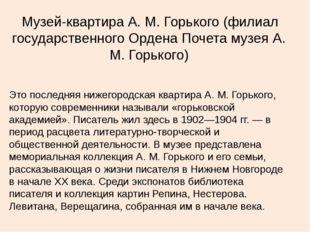 Музей-квартира А. М. Горького (филиал государственного Ордена Почета музея А
