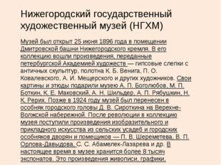 Нижегородский государственный художественный музей (НГХМ) Музей был открыт 25