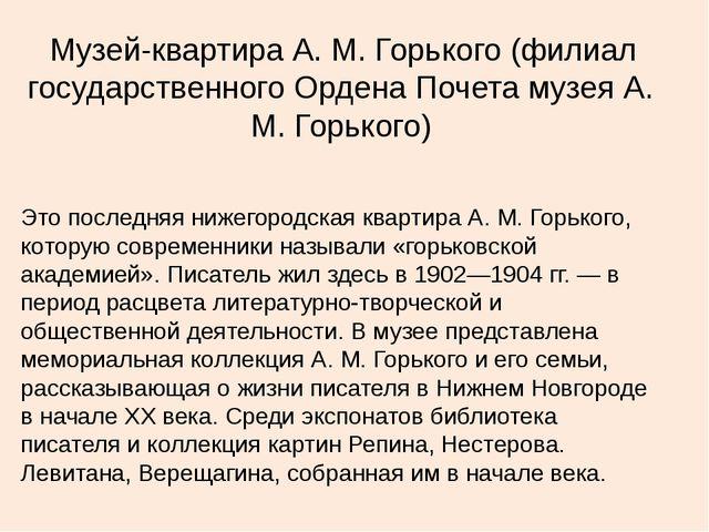 Музей-квартира А. М. Горького (филиал государственного Ордена Почета музея А...