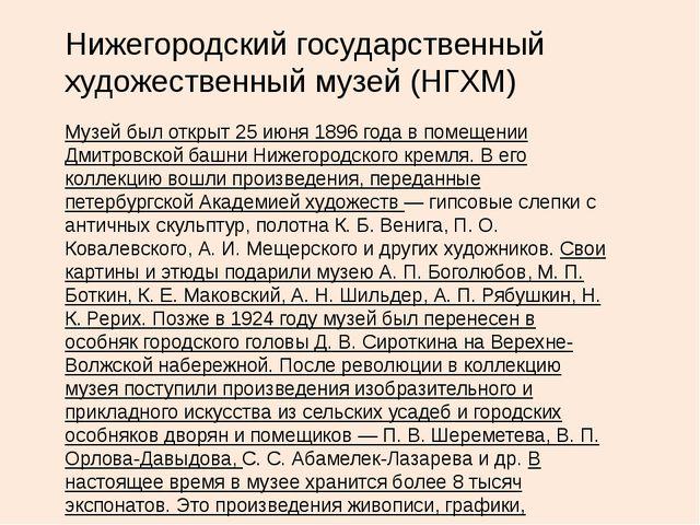 Нижегородский государственный художественный музей (НГХМ) Музей был открыт 25...