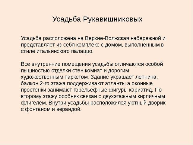 Усадьба Рукавишниковых Усадьба расположена на Верхне-Волжская набережной и п...