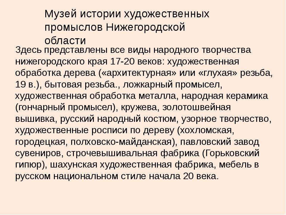 Музей истории художественных промыслов Нижегородской области Здесь представле...