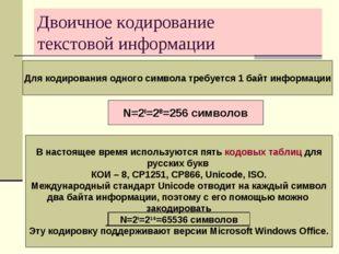 Двоичное кодирование текстовой информации Для кодирования одного символа треб