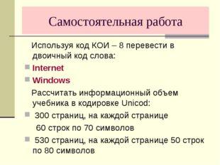 Самостоятельная работа Используя код КОИ – 8 перевести в двоичный код слова: