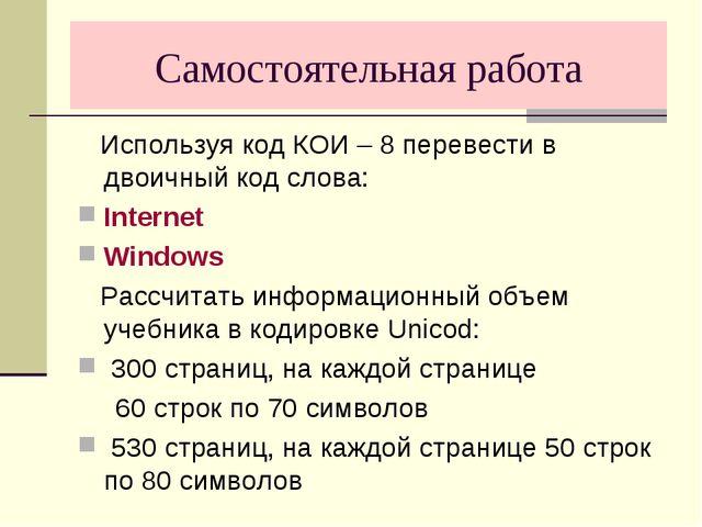 Самостоятельная работа Используя код КОИ – 8 перевести в двоичный код слова:...