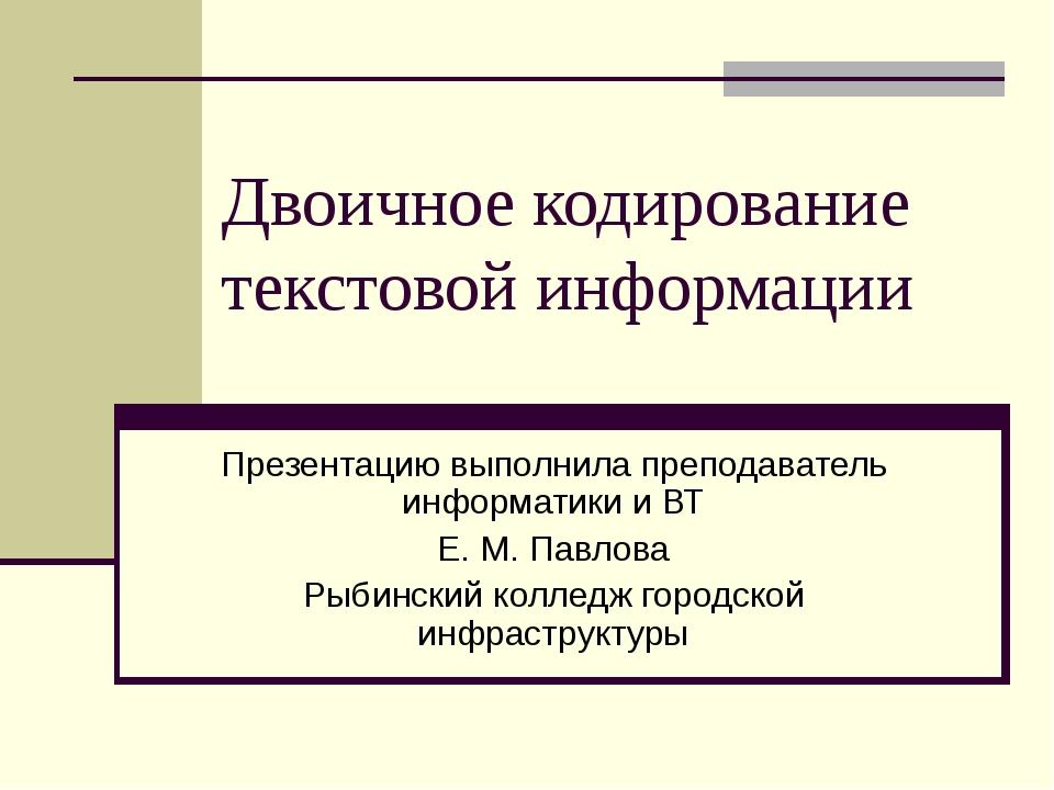 Двоичное кодирование текстовой информации Презентацию выполнила преподаватель...