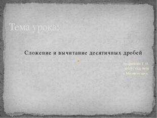 Сложение и вычитание десятичных дробей. Трофимова Т. Н. МОУСОЩ №58 г.Магнитог