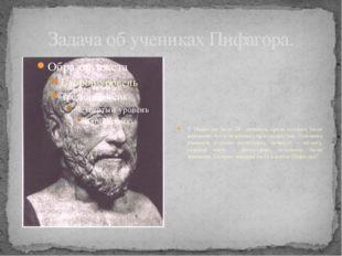 Задача об учениках Пифагора. У Пифагора было 28 учеников, среди которых были
