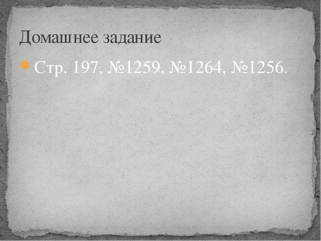 Стр. 197, №1259, №1264, №1256. Домашнее задание