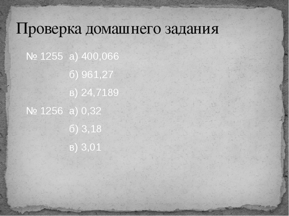 № 1255 а) 400,066 б) 961,27 в) 24,7189 № 1256 а) 0,32 б) 3,18 в) 3,01 Провер...