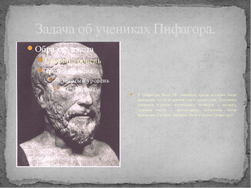 Задача об учениках Пифагора. У Пифагора было 28 учеников, среди которых были...