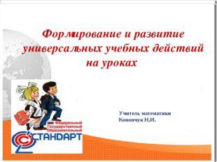 Учитель математики Конончук Н.И.