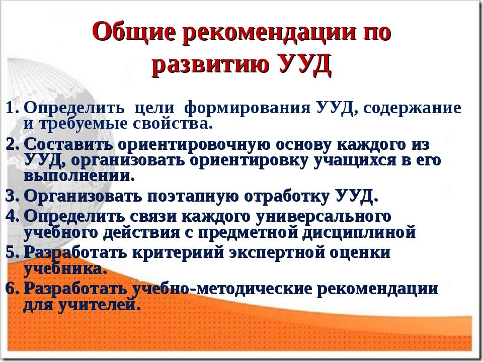 Общие рекомендации по развитию УУД Определить цели формирования УУД, содержан...