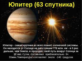 Юпитер - самая крупная из всех планет солнечной системы. Он находится от Сол