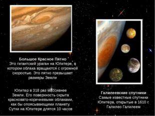 Большое Красное Пятно Это гигантский ураган на Юпитере, в котором облака вращ
