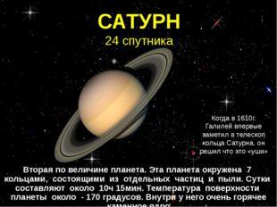САТУРН 24 спутника Вторая по величине планета. Эта планета окружена 7 кольца