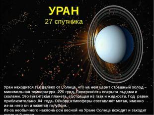 УРАН 27 спутника Уран находится так далеко от Солнца, что на нем царит страш