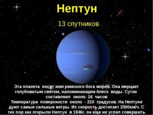 Нептун 13 спутников Эта планета носит имя римского бога морей. Она мерцает г