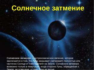 Солнечное затмение Солнечное затмение— астрономическое явление, которое закл