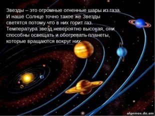 Звезды – это огромные огненные шары из газа. И наше Солнце точно такое же Зве
