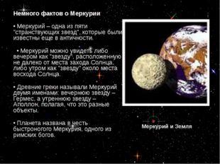 """Немного фактов о Меркурии • Меркурий – одна из пяти """"странствующих звезд"""", ко"""