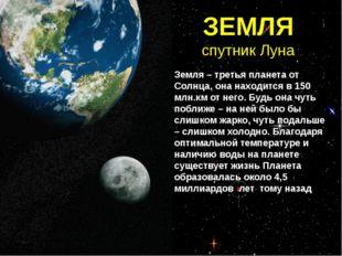 ЗЕМЛЯ спутник Луна Земля – третья планета от Солнца, она находится в 150 млн