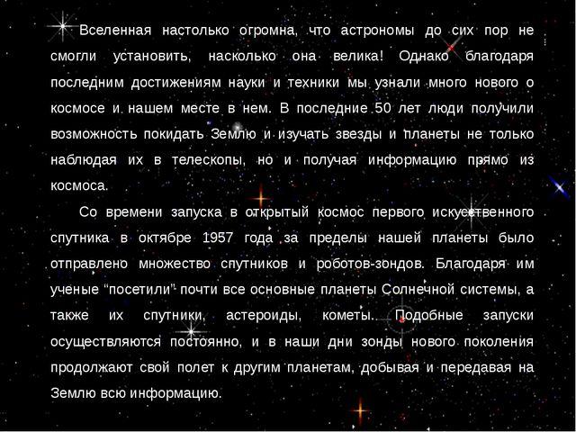 Вселенная настолько огромна, что астрономы до сих пор не смогли установить,...
