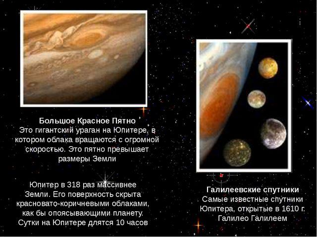 Большое Красное Пятно Это гигантский ураган на Юпитере, в котором облака вращ...