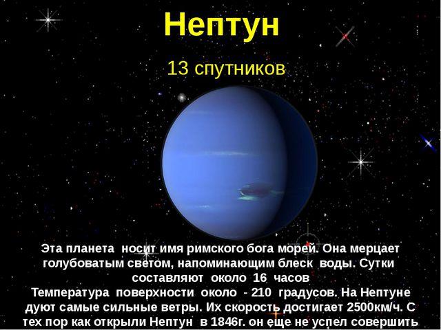 Нептун 13 спутников Эта планета носит имя римского бога морей. Она мерцает г...