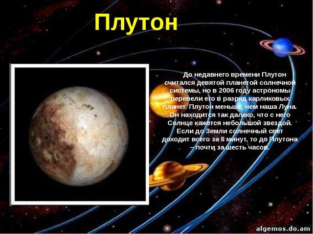 До недавнего времени Плутон считался девятой планетой солнечной системы, но...