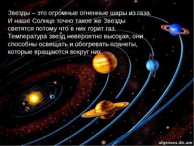 Звезды – это огромные огненные шары из газа. И наше Солнце точно такое же Зве...