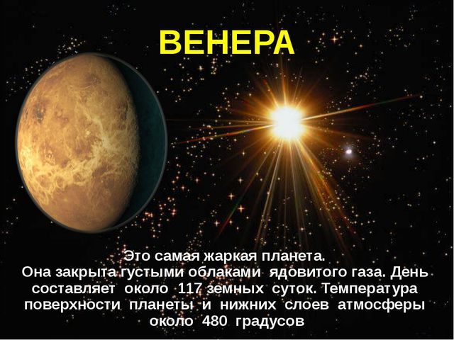 ВЕНЕРА Это самая жаркая планета. Она закрыта густыми облаками ядовитого газа...