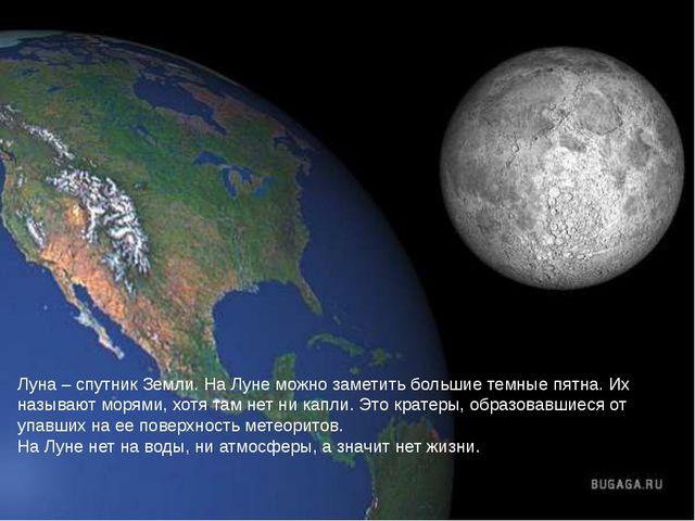 Луна – спутник Земли. На Луне можно заметить большие темные пятна. Их называю...