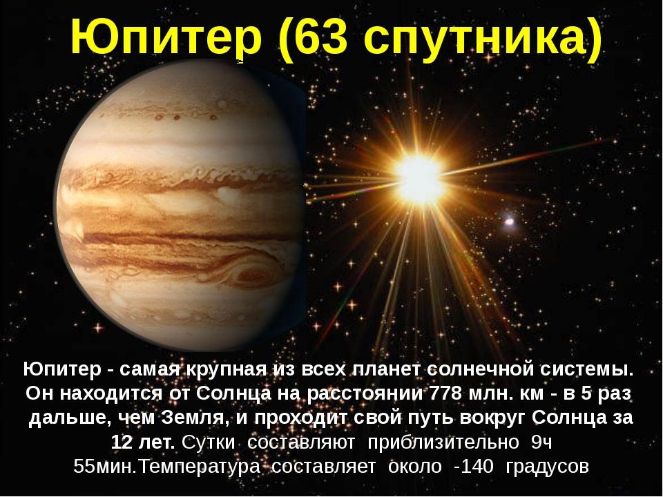 Юпитер - самая крупная из всех планет солнечной системы. Он находится от Сол...