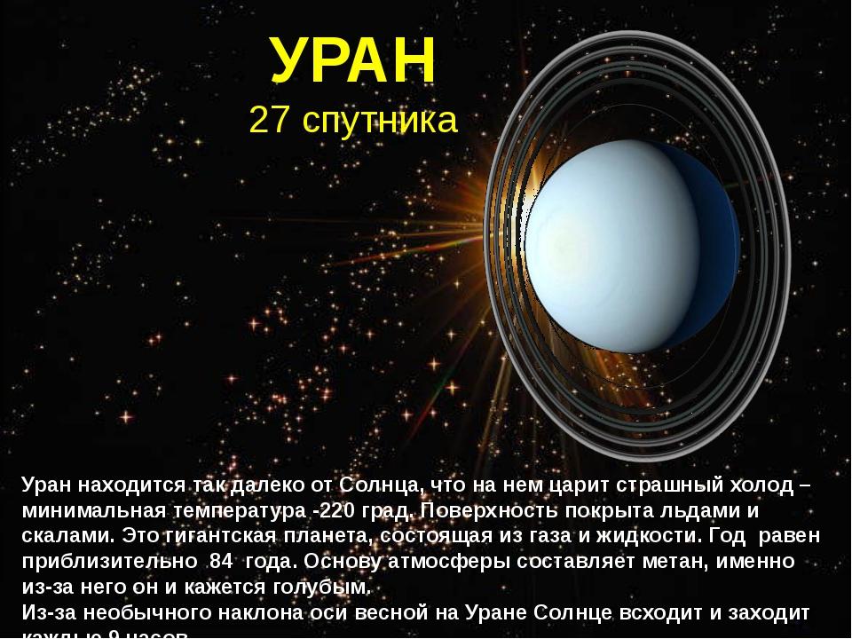 УРАН 27 спутника Уран находится так далеко от Солнца, что на нем царит страш...