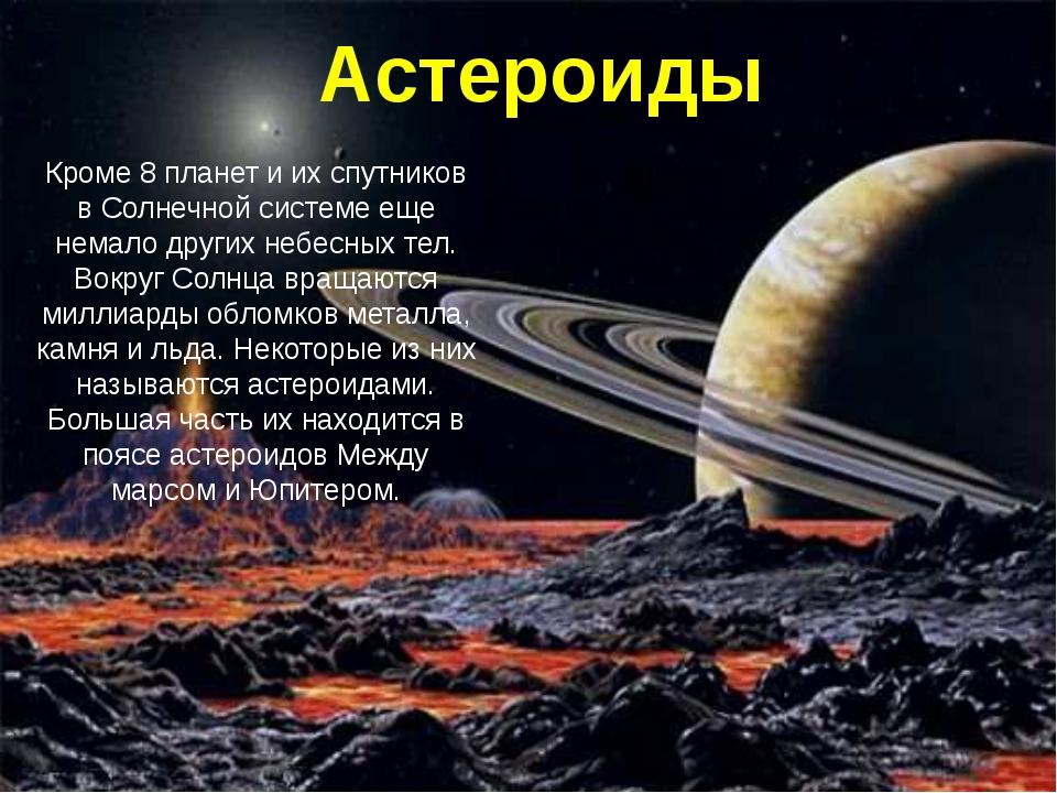 Кроме 8 планет и их спутников в Солнечной системе еще немало других небесных...