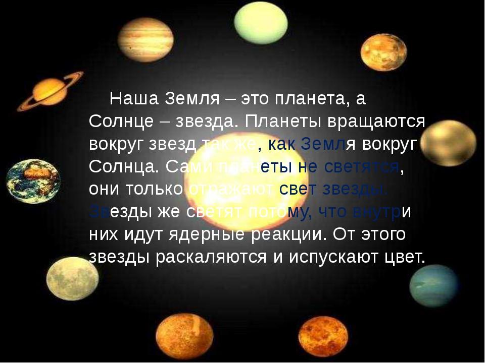 Наша Земля – это планета, а Солнце – звезда. Планеты вращаются вокруг звезд...