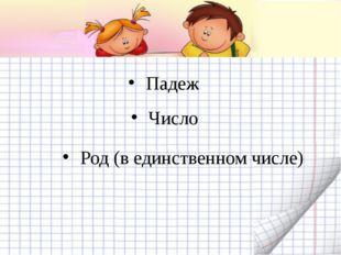 Падеж Число Род (в единственном числе)
