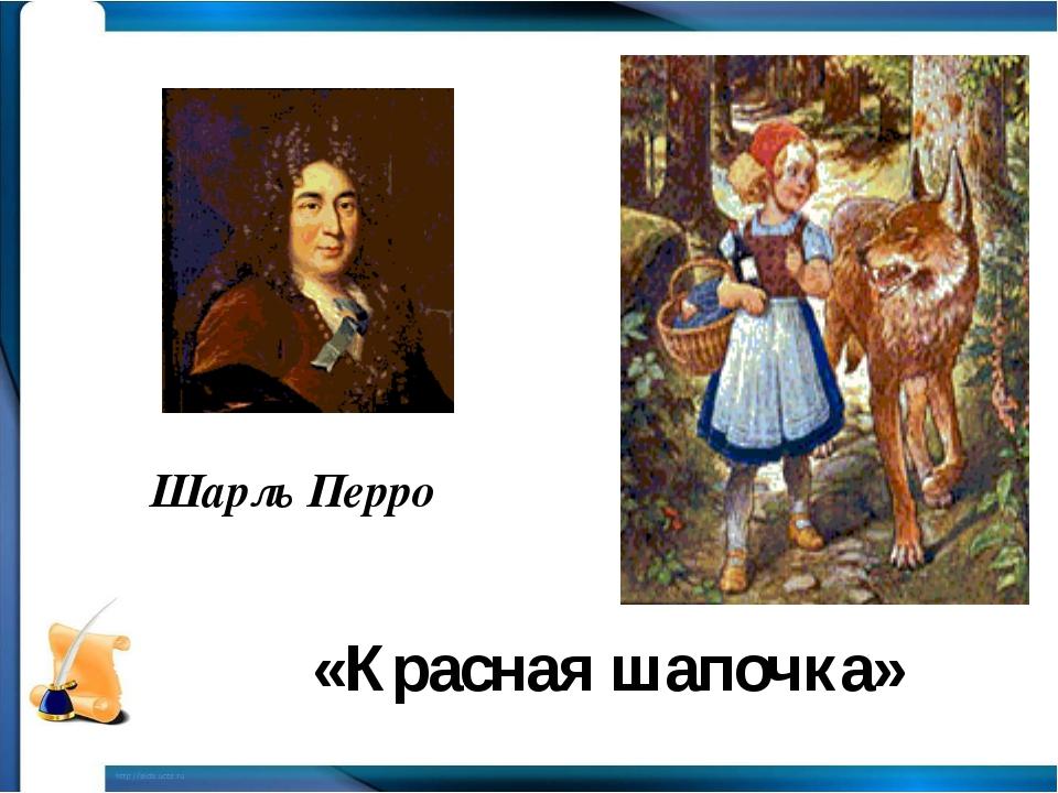 «Красная шапочка» Шарль Перро