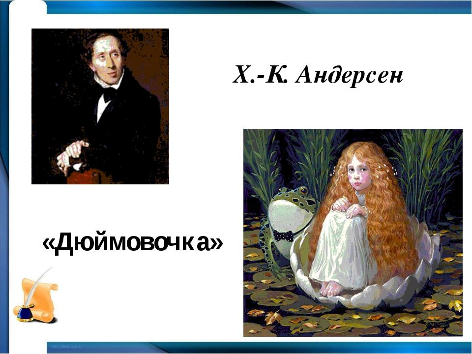 Х.-К. Андерсен «Дюймовочка»
