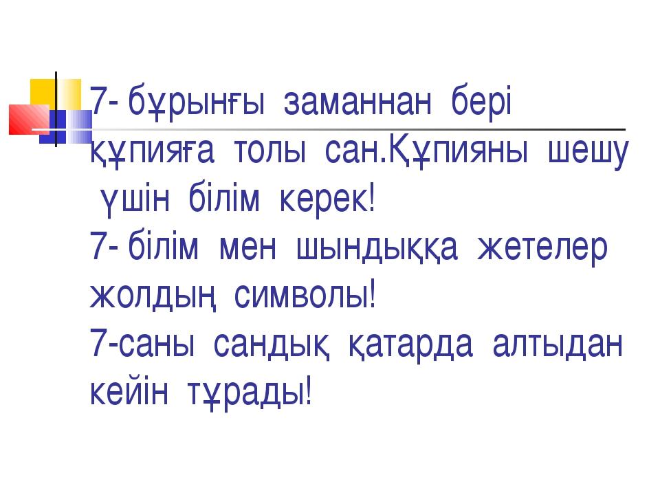 7- бұрынғы заманнан бері құпияға толы сан.Құпияны шешу үшін білім керек! 7- б...