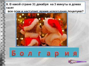 9. В какой стране 31 декабря на 3 минуты в домах гасят все огни и наступает в