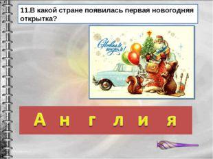 11.В какой стране появилась первая новогодняя открытка?