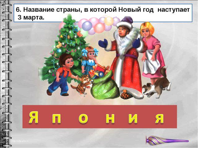 6. Название страны, в которой Новый год наступает 3 марта.