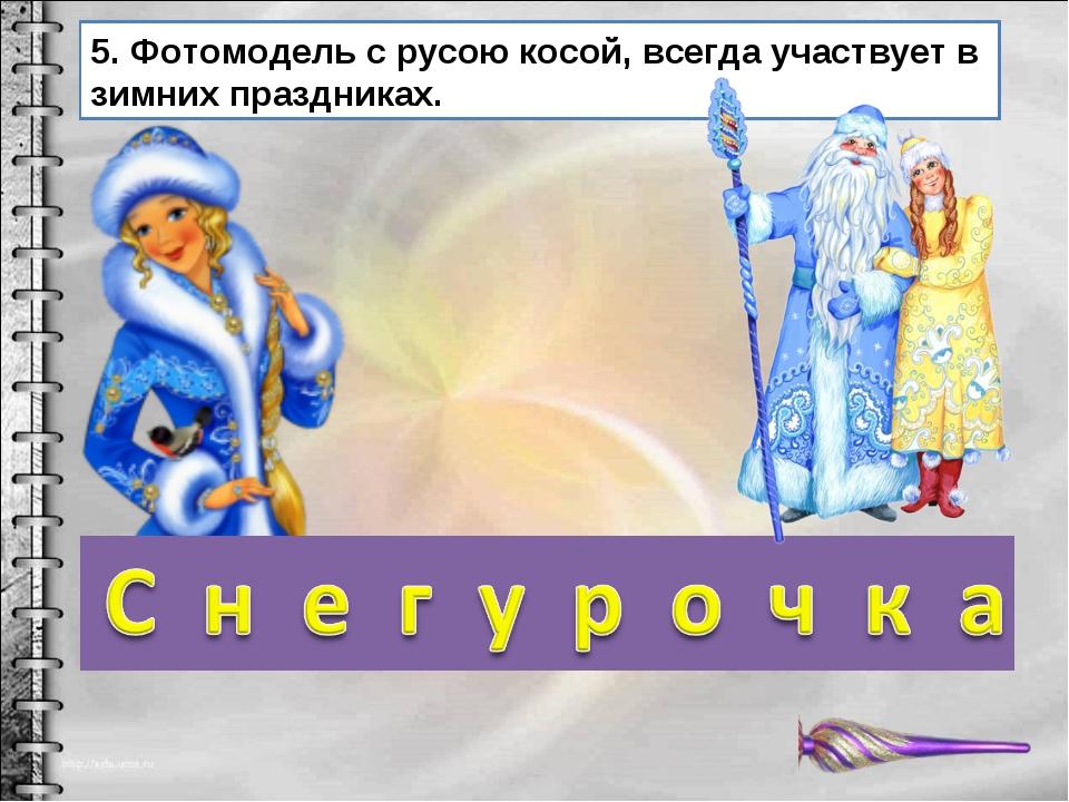 5. Фотомодель с русою косой, всегда участвует в зимних праздниках.